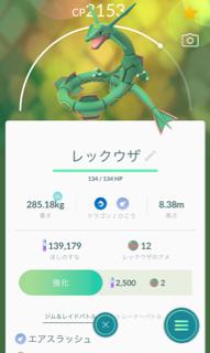 レイド&図鑑埋め&GOロケット団。